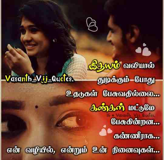 Whatsapp tamil status Images, tamil whatsapp Quotes images, tamil Whatsapp romatic images, tamil Couple images