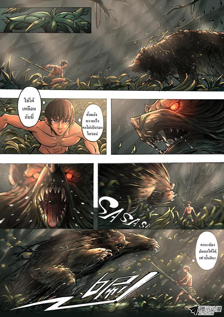 อ่านการ์ตูน Tangyan in the other world 2 ภาพที่ 10