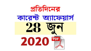28th June Current Affairs in Bengali pdf