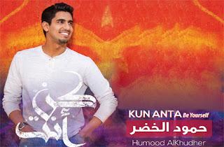 """Kun Anta""  Humood Alkhudher"