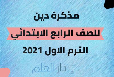 مذكرة تربية دينية للصف الرابع الابتدائي ترم أول 2021