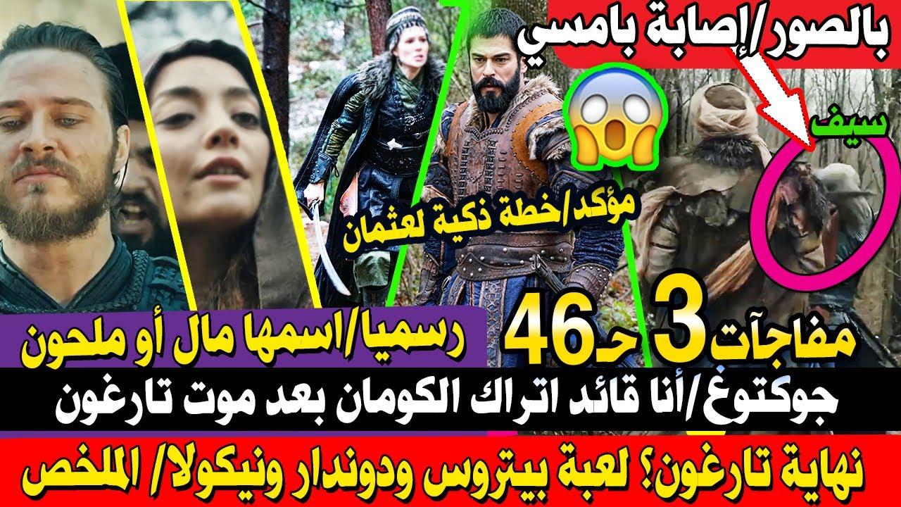 مسلسل المؤسس عثمان الحلقة 46 جزء 3 إعلان بالصور/إصا بة بامسي الب/ نهاية تارغون خاتون/ اسمها ملحون او مال