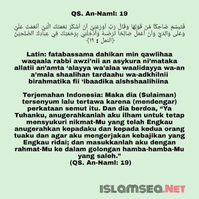 Qs: Surah An-Naml:19: