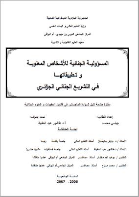 مذكرة ماجستير: المسؤولية الجنائية للأشخاص المعنوية وتطبيقاتها في التشريع الجنائي الجزائري PDF