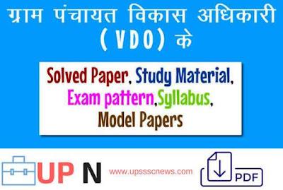 UPSSSC VDO Study Material 2018