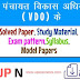 UPSSSC VDO Study Material 2018 | Syllabus | Exam Pattern