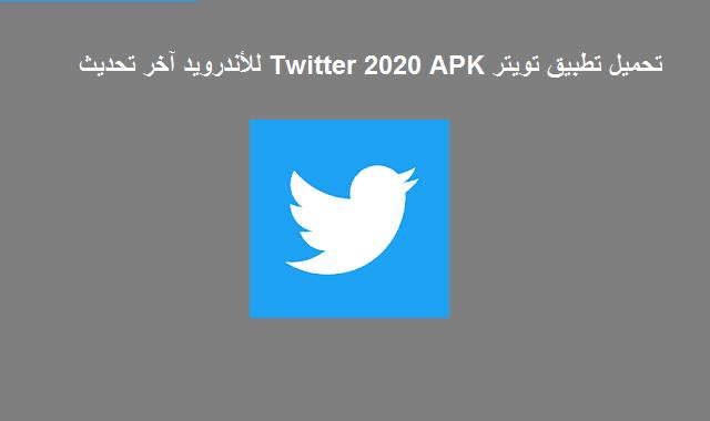 تحميل تطبيق تويتر Twitter 2020 APK للأندرويد آخر تحديث