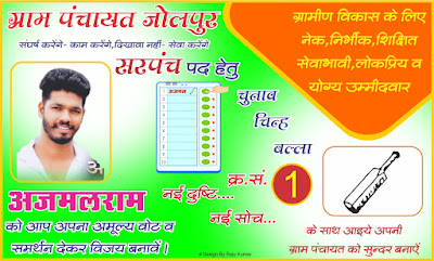 gram panchayat election banner,gram pradhan poster image,bhavi sarpanch banner,sarpanch banner hindi,banner background,sarpanch election poster,sarpanch banner background,background banner design,election poster in hindi,election poster ideas,election poster background,election poster maker india,election poster india,sarpanch election poster,election cdr file