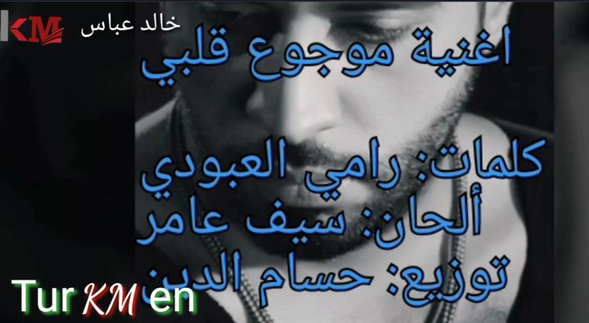 موجوع قلبي سيف عامر موجوع 15