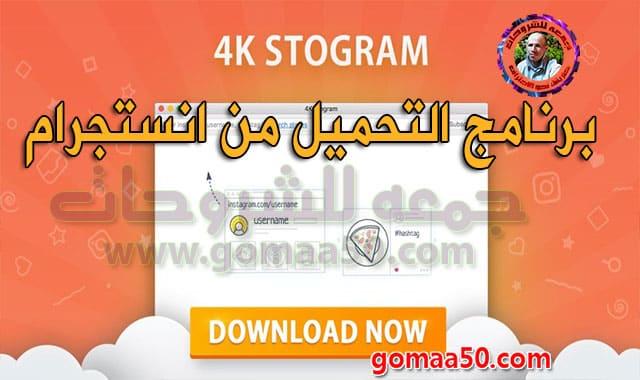 برنامج-التحميل-من-انستجرام-4K-Stogram-2