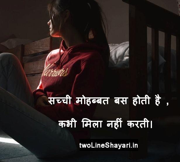 Dhokha Shayari in Hindi for boyfriend image, Dhokha Shayari in Hindi download