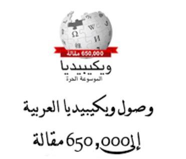 محرك بحث ويكيبيديا wikipedia