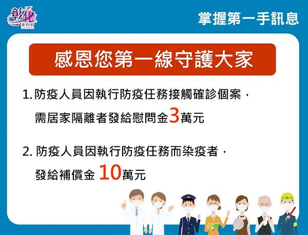 彰化確診5/28新增9例 湳底社區龍水宮快篩站明天召回採檢
