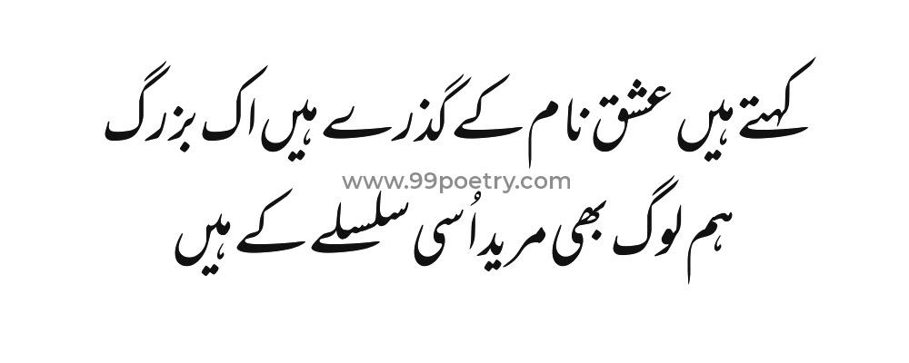 2 lines Urdu Poetry Collection