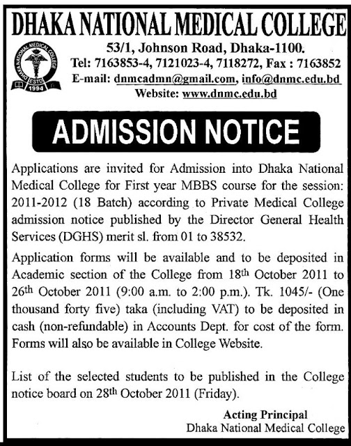 admission notice of dhaka university - softwaremonster info
