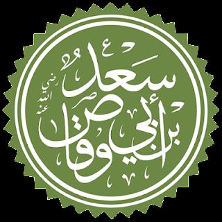 قصة سعد بن أبي وقّاص