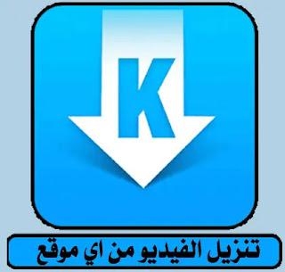 كيب فيد, keepvid apk,تحميل الفيديو من اليوتيوب للاندرويد و للكمبيوتر