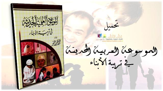 تحميل, الموسوعة, العربية, الحديتة, في, تربية, الأبناء