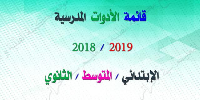 قائمة الأدوات المدرسية 2018-2019 للمراحل التعليمية الثلاث