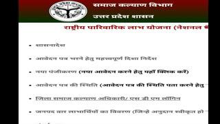 यूपी राष्ट्रीय पारिवारिक लाभ योजना आवेदन | Up Rastriya Parivarik Labh Yojana Application Form