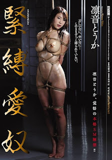 JBD-231 Rinne Touka Bonded Love