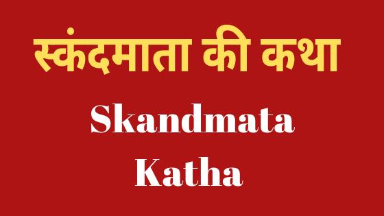 स्कंदमाता की कथा | Skandmata Katha |