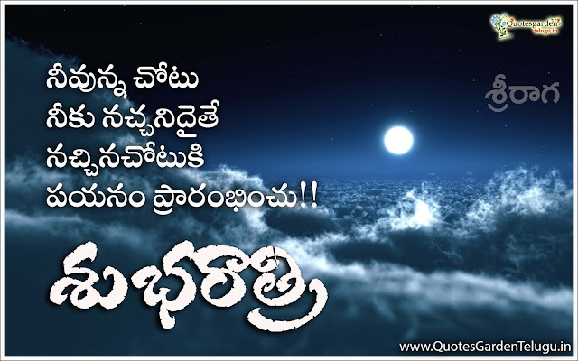 Best of The Good night Greetings messages Quotes in Telugu