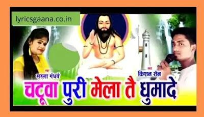 Chatwa Puri Mela Cg Song Lyrics Panthi Geet