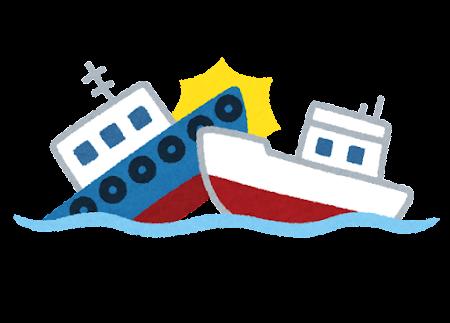 船の衝突事故のイラスト