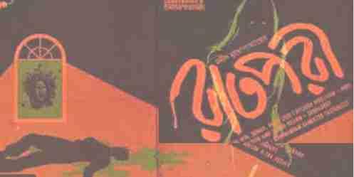 Raatpori by Manish Mukhopadhyay - Sunday Suspense MP3 Download