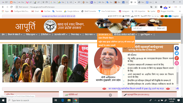 [नई लिस्ट]  Free Ration FCS 2020 यूपी राशन कार्ड लिस्ट, Status @fcs.up.nic.in