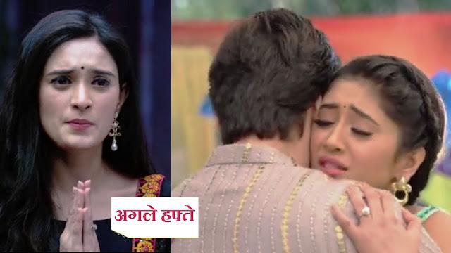 Good News : Kartik Naira's lovely hug with truth revelation in Yeh Rishta Kya Kehlata Hai