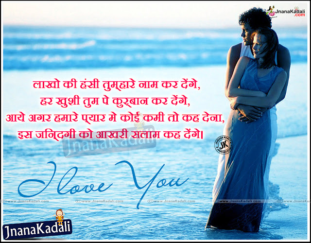 Here is a Best and Nice Inspring Love Sayings in Hindi Language,Latest 2017 Hindi Language Love Wallpapers and Quotes Free, Inspirational Hindi Love Sayings Online, Daily Best Hindi Kadhal Kavithai, Inspiring Hindi True Love Messages, Great Hindi Love Pictures and Quotes, Awesome Hindi Love Sayings and Pictures.