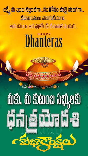happy dhanatrayodasi greetings in teludu, dhanteras diwali greetings quotes in telugu, dhana trayodasi importance in telugu