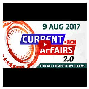 Current Affairs Live 2.0 | 09 Aug 2017 | करंट अफेयर्स लाइव 2.0