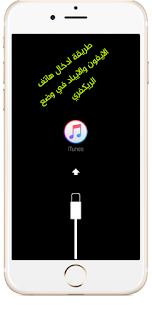 وضع الريكفري لإجهزة آلايفون iphone
