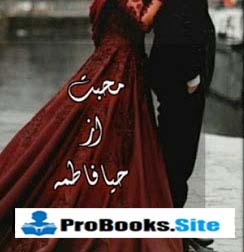 Mohabbat Novel Episode 4 By Haya Fatima