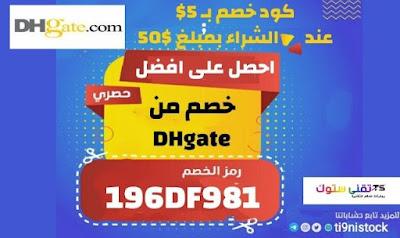 كوبون Dhgate - كود خصم وتخفيضات 2020ونلاين على كل المنتجات