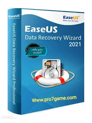 افضل برنامج لاستعادة الملفات المحذوفة للكمبيوتر 2021