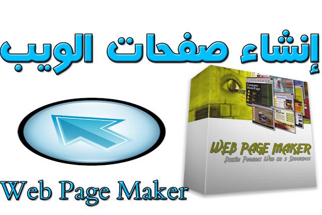 تحميل Web Page Maker احدث اصدار