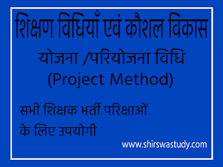 योजना (प्रयोजना) विधि - Project Method