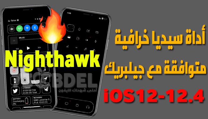 https://www.arbandr.com/2019/10/nighthawk-tweak-jailbreak-ios12-124.html