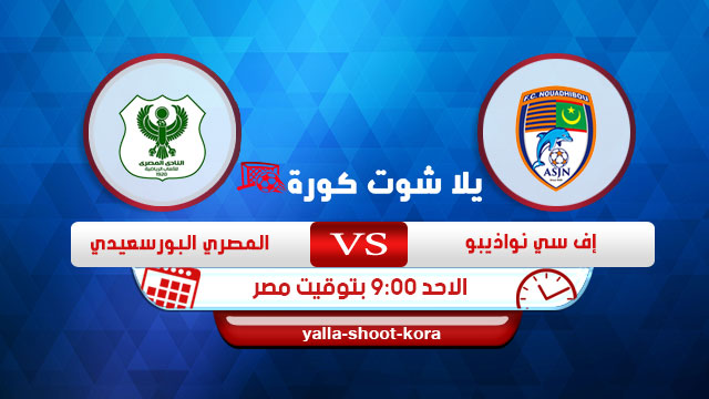 f.c.-nouadhibou-vs-el-masry-club