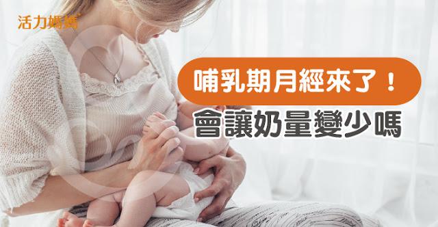 產後哺乳期月經來了!奶量開始變少怎麼辦?