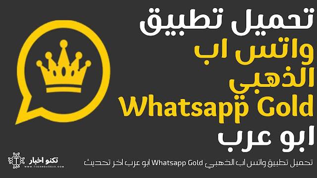 تحميل تطبيق واتس اب الذهبي Whatsapp Gold ابو عرب اخر تحديث