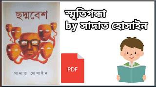 ছদ্মবেশ সাদাত হোসাইন pdf download