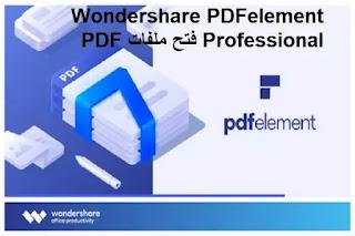 Wondershare PDFelement Professional 7-6-1-4902 فتح ملفات PDF
