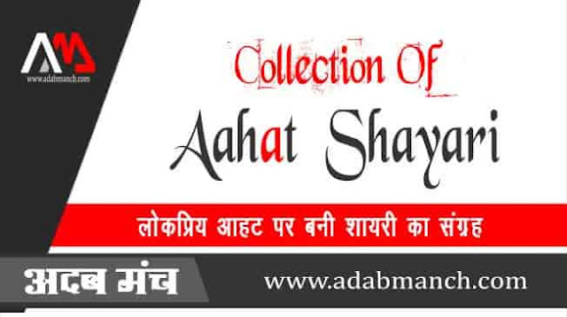 Collection-OF-Aahat-Shyari