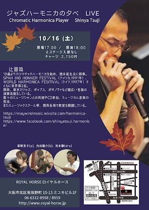 10/16(土)辻晋哉カルテット