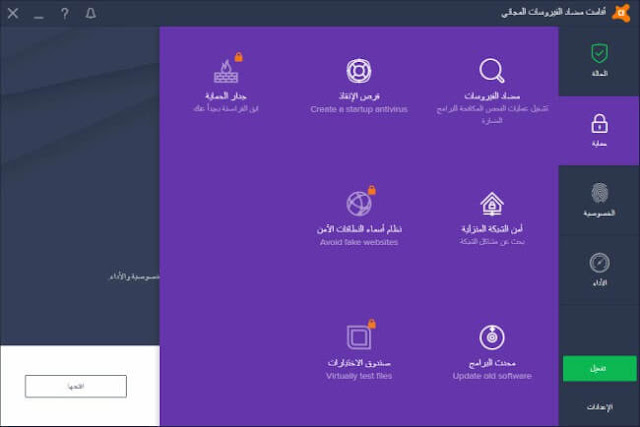 Download Avast Free Antivirus Offline